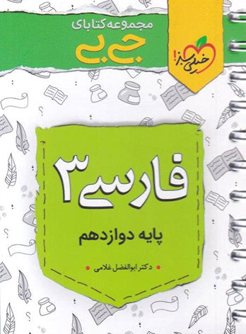 جیبی فارسی دوازدهم خیلی سبز
