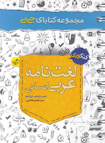جیبی لغت نامه عربی کنکور انسانی خیلی سبز