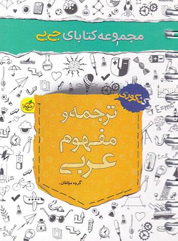 جیبی ترجمه و مفهوم عربی خیلی سبز