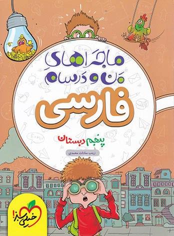 ماجراهای من و درسام فارسی پنجم دبستان خیلی سبز