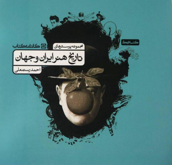 تست تاریخ هنر ایران و جهان کارنامه کتاب