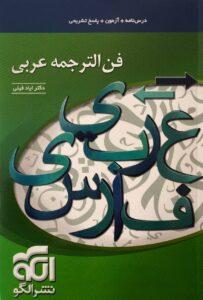 فن ترجمه عربی نظام جدید نشر الگو