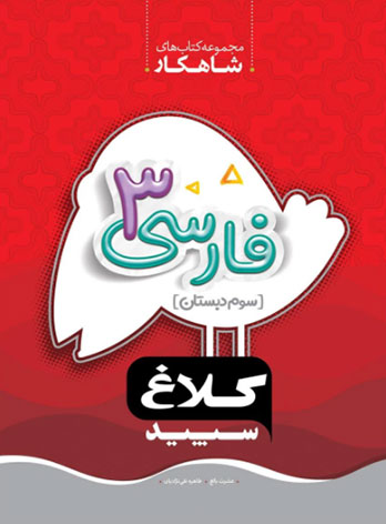 شاهکار فارسی سوم دبستان کلاغ سپید