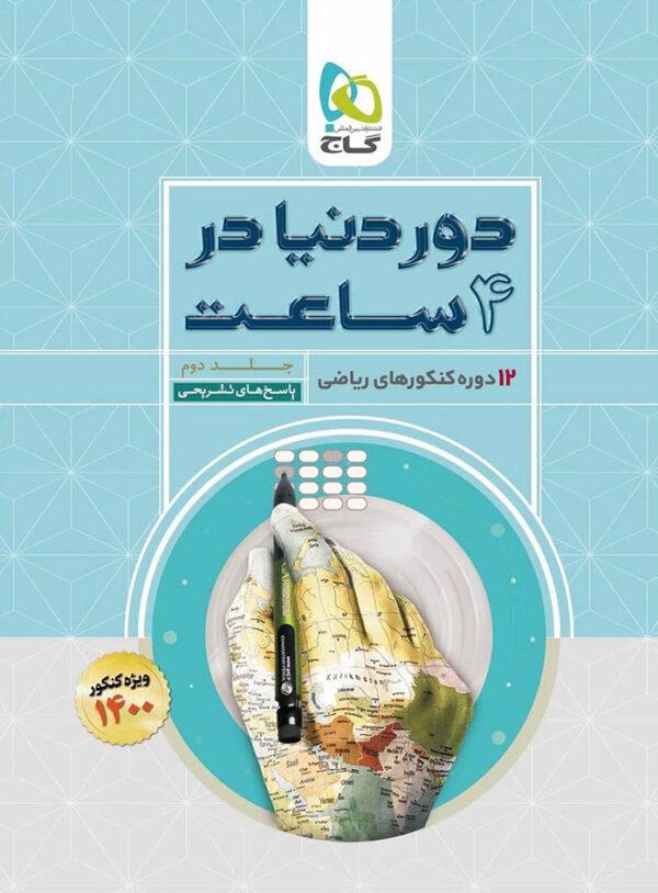 پاسخنامه دور دنیا در 4 ساعت رشته ریاضی گاج