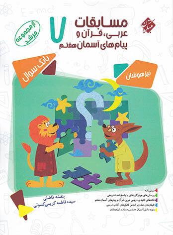 مسابقات عربی قرآن و پیام های آسمان هفتم مرشد مبتکران