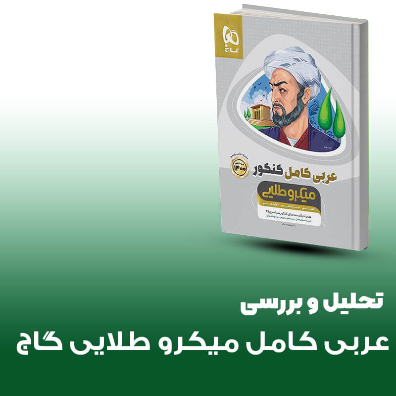 تحلیل کتاب عربی کامل میکرو طلایی گاج
