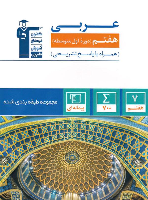 عربی هفتم آبی قلم چی