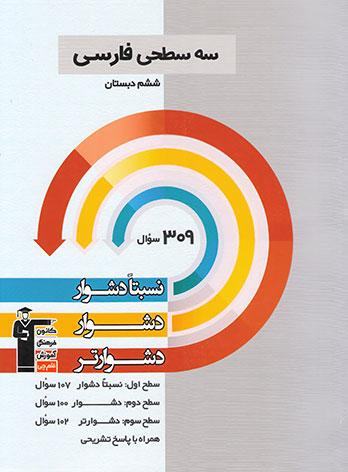 سه سطحی فارسی ششم دبستان قلم چی