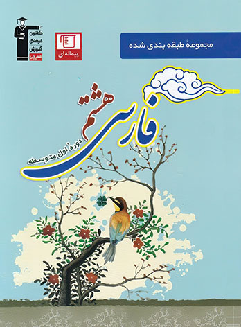 فارسی هشتم آبی قلم چی