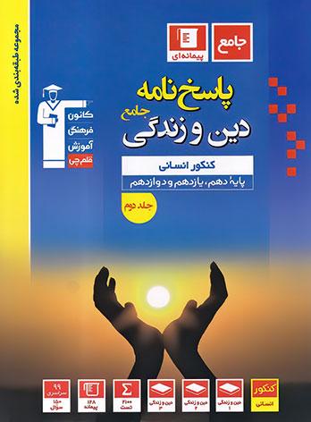 پاسخنامه دین و زندگی جامع کنکور انسانی آبی قلم چی (جلد دوم)