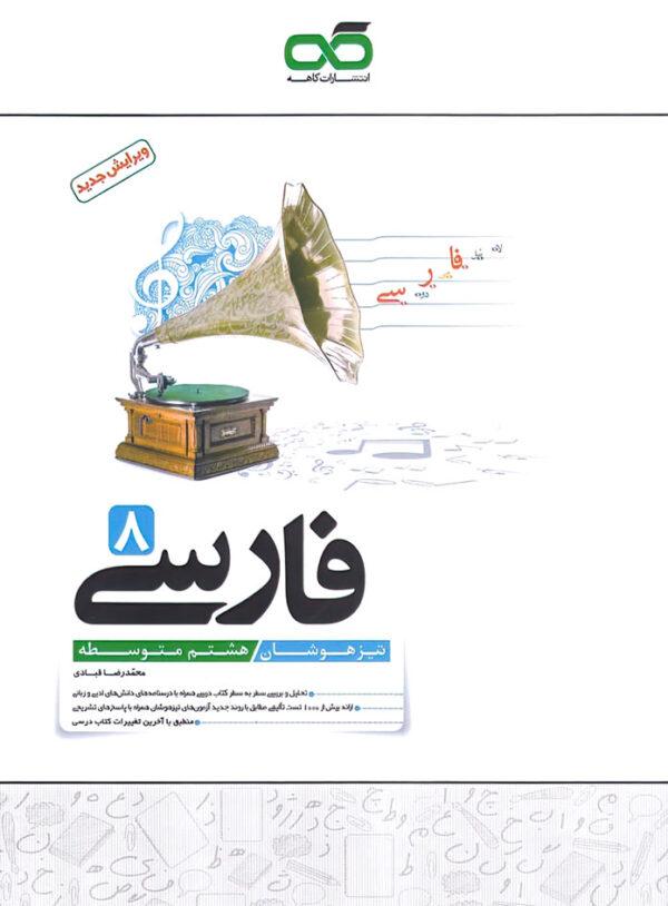 فارسی هشتم تیزهوشان کاهه
