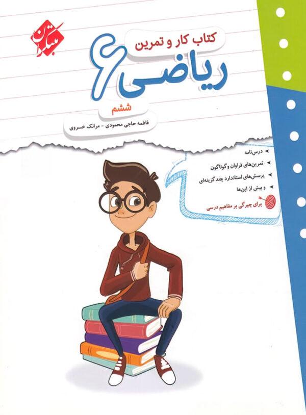 کتاب کار و تمرین ریاضی ششم دبستان مبتکران