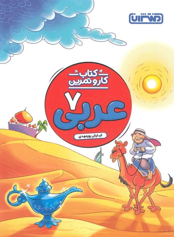 کتاب کار و تمرین عربی هفتم منتشران