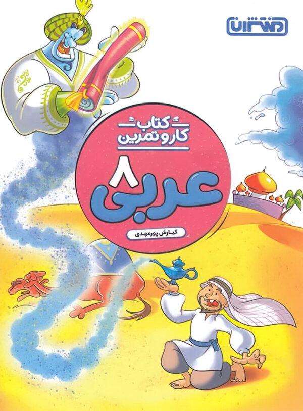 کتاب کار و تمرین عربی هشتم منتشران