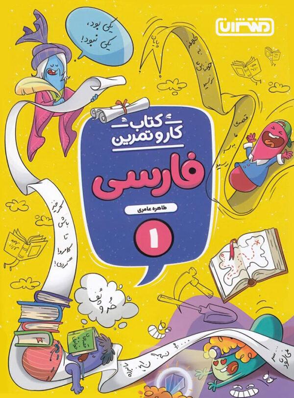 کتاب کار و تمرین فارسی اول دبستان منتشران