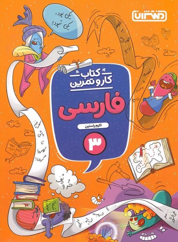 کتاب کار و تمرین فارسی سوم دبستان منتشران