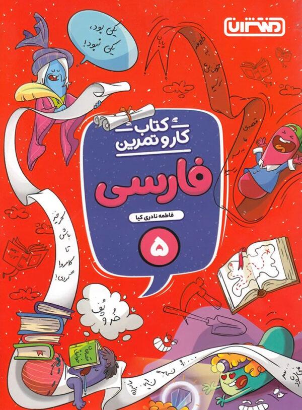 کتاب کار و تمرین فارسی پنجم دبستان منتشران