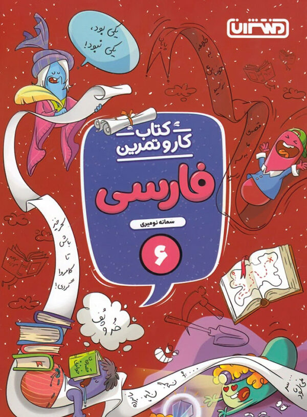 کتاب کار و تمرین فارسی ششم دبستان منتشران