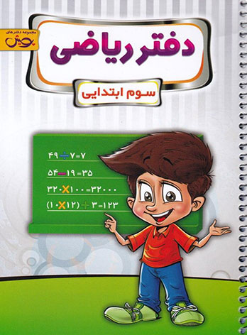 دفتر ریاضی سوم ابتدایی پویش اندیشه خوارزمی