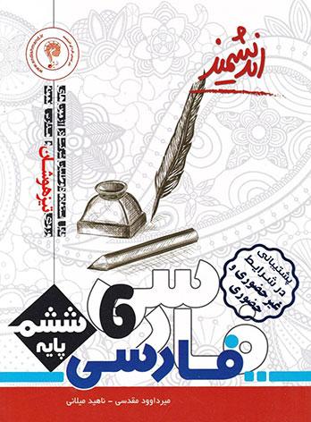 فارسی ششم ابتدایی تیزهوشان اندیشمند