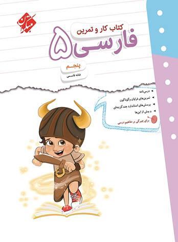 کتاب کار و تمرین فارسی پنجم دبستان مبتکران