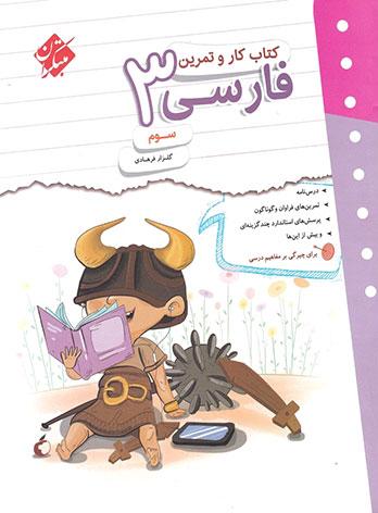 کتاب کار و تمرین فارسی سوم دبستان مبتکران