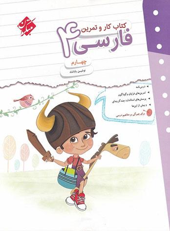 کتاب کار و تمرین فارسی چهارم دبستان مبتکران