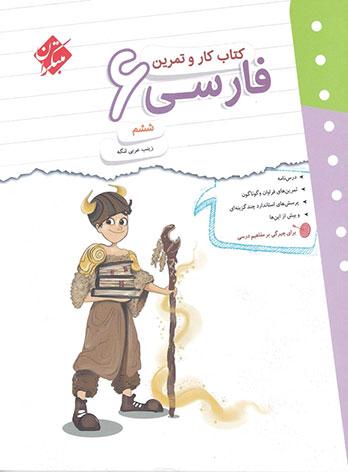 کتاب کار و تمرین فارسی ششم دبستان مبتکران