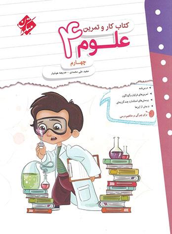 کتاب کار و تمرین علوم چهارم دبستان مبتکران