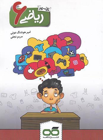 کتاب کار ریاضی ششم ابتدایی کاهه