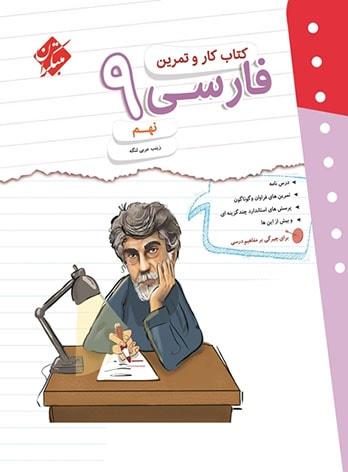 کتاب کار و تمرین فارسی نهم مبتکران