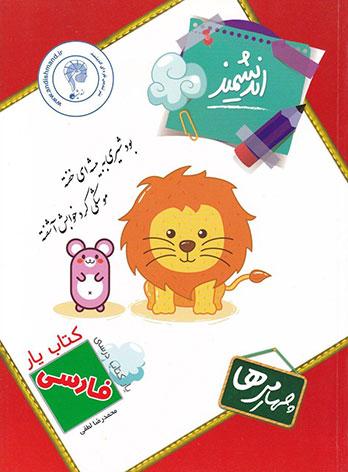 کتاب یار فارسی چهارم ابتدایی اندیشمند