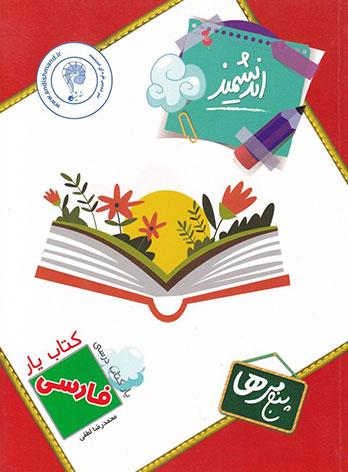 کتاب یار فارسی پنجم ابتدایی اندیشمند