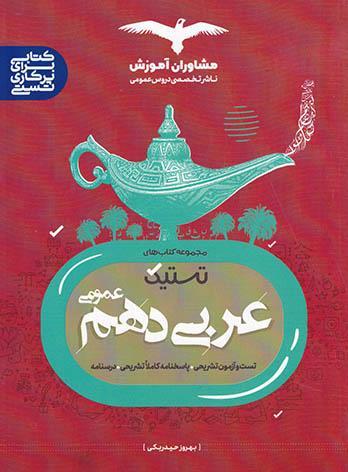 تستیک عربی دهم مشاوران آموزش