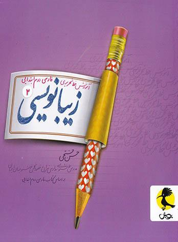 زیبا نویسی فارسی دوم ابتدایی پویش اندیشه خوارزمی