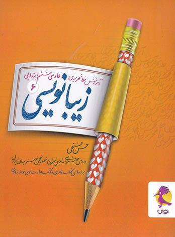 زیبا نویسی فارسی ششم ابتدایی پویش اندیشه خوارزمی