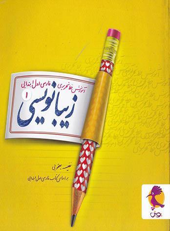 زیبا نویسی فارسی اول ابتدایی پویش اندیشه خوارزمی