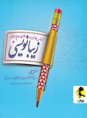 زیبا نویسی فارسی سوم ابتدایی پویش اندیشه خوارزمی