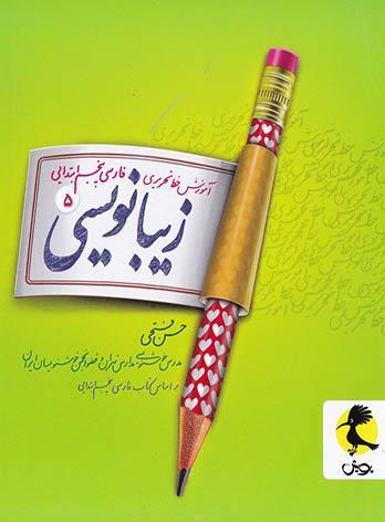 زیبا نویسی فارسی پنجم ابتدایی پویش اندیشه خوارزمی