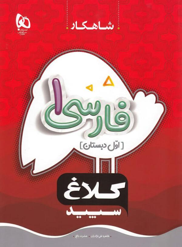 شاهکار فارسی اول دبستان کلاغ سپید